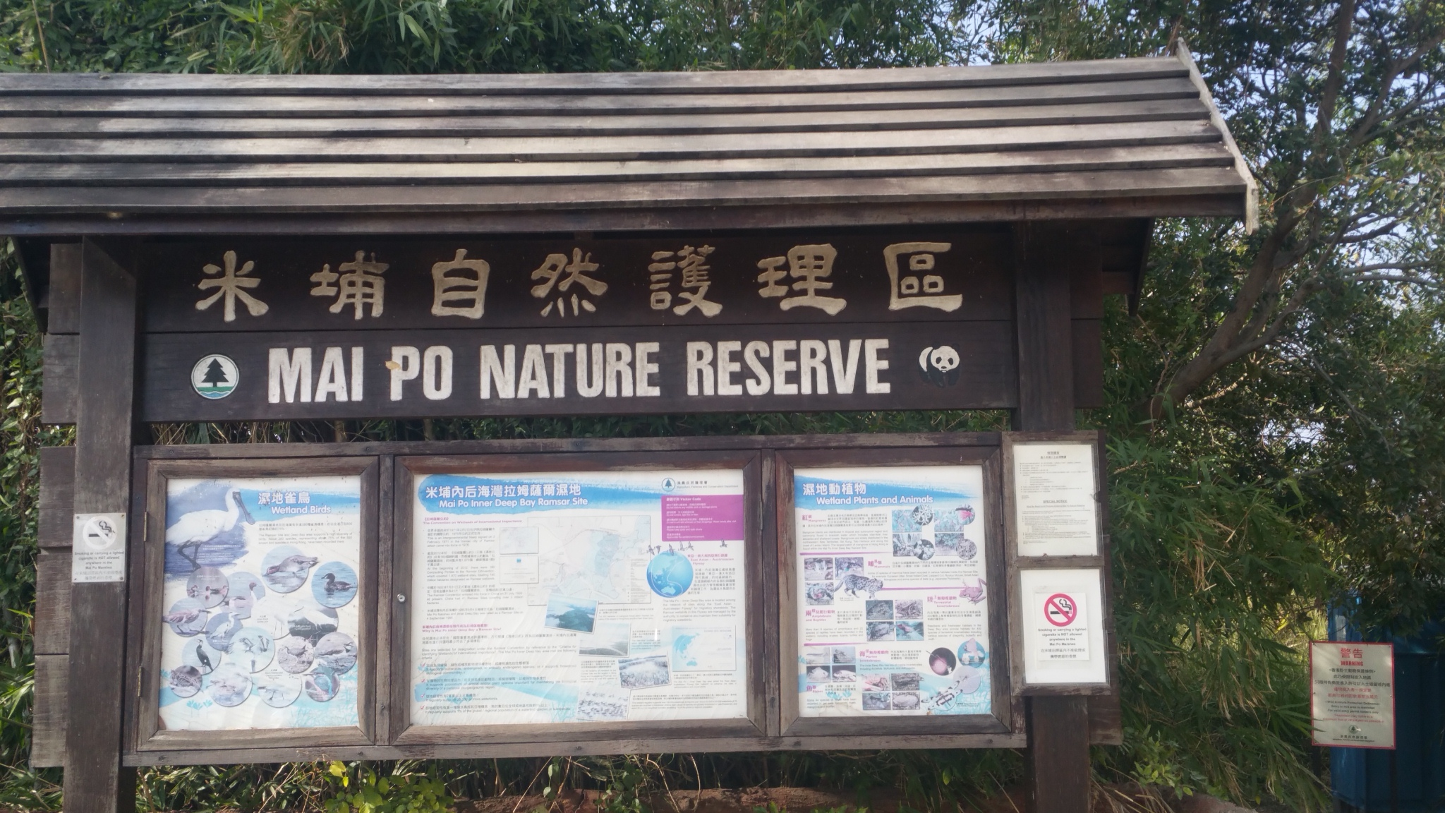 Mai Po Nature Reserve board